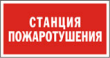 Станция пожаротушения - B 04