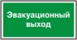 Указатель эвакуационного выхода - E 23
