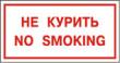 Не курить.  NO SMOKING - B 05