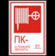 Пожарный кран - B 03
